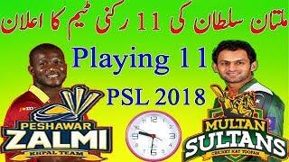 Feb 22 | Multan Sultans Playing XI (11) vs Peshawar Zalmi PSL 2018 | Peshwar Zalmi vs Multan Sultans