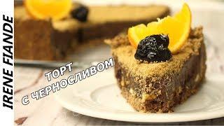 Ароматный шоколадный Торт с черносливом без выпечки.Рецепт простой и очень шоколадный