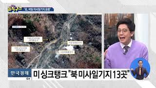 [2018.11.13] 김진의 돌직구쇼 94회 thumbnail
