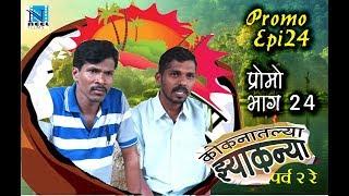 koknatlya zaknya|# Promo EP 24|कोकनातल्या झ्याकन्या|# प्रोमो भाग२4|Marathi Web Series