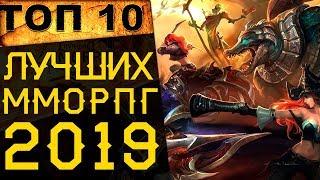 🔥ТОП 10 лучших ММОРПГ в 2019 году / Лучшие онлайн игры всех времен