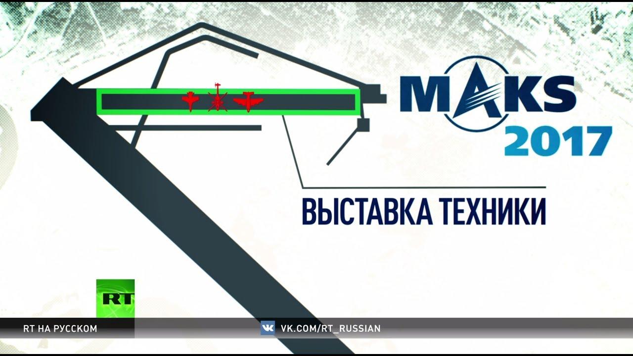Корреспондент RT осмотрел вертолёт-трансформер Ми-8АМТ на МАКС-2017