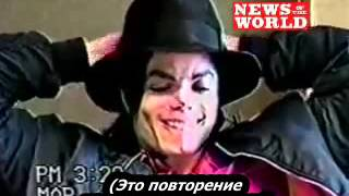Майкл Джексон отвечает на вопросы юристов - русские субтитры