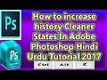 How to increase history Cleaner States In Adobe Photoshop Hindi Urdu Tutorial 2017