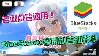 BlueStacks模擬器刷首抽教學(各遊戲適用) | 熊哥貝卡