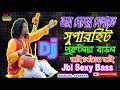 Jaydev Mala Ta Bhul Nacha (Hit Baul Remix Song)DJDebasishMix.Mp3