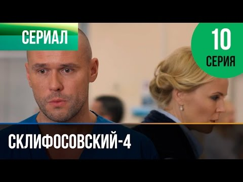 Склифосовский 4 сезон 20 серия - Склиф 4 - Мелодрама | Фильмы и сериалы - Русские мелодрамы