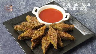 Kothimbir Vadi/Cilantro Fritters in Instant Pot: Vegan and Gluten-free Snacks