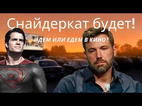 Лига справедливости от ЗАКА СНАЙДЕРА, продолжение Джона Уика/Новости кино