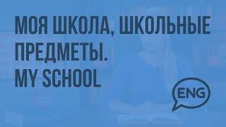 Моя школа, школьные предметы. My school. Видеоурок по английскому языку 4 класс