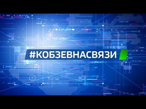Кобзев на связи — новый телепроект компании ГТРК Иркутск