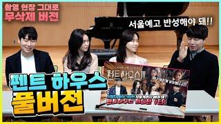 서울예고 → 서울대학교 얼마나 치열하게 살아왔을까?