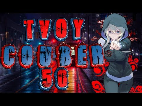 TvoyCoub #50 Funny Moments Anime Amv / Game Coub / Coub / Game / Gif / Mycoubs / аниме / Mega Coub