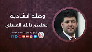 وصلة انشادية 21 - معتصم بالله العسلي