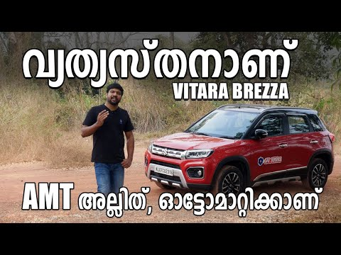 Automatic but Not an AMT | Vitara Brezza