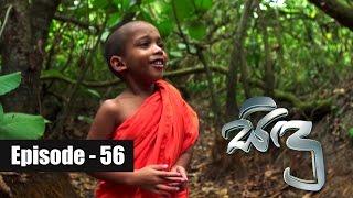 Sidu | Episode 56 24th October 2016 Thumbnail