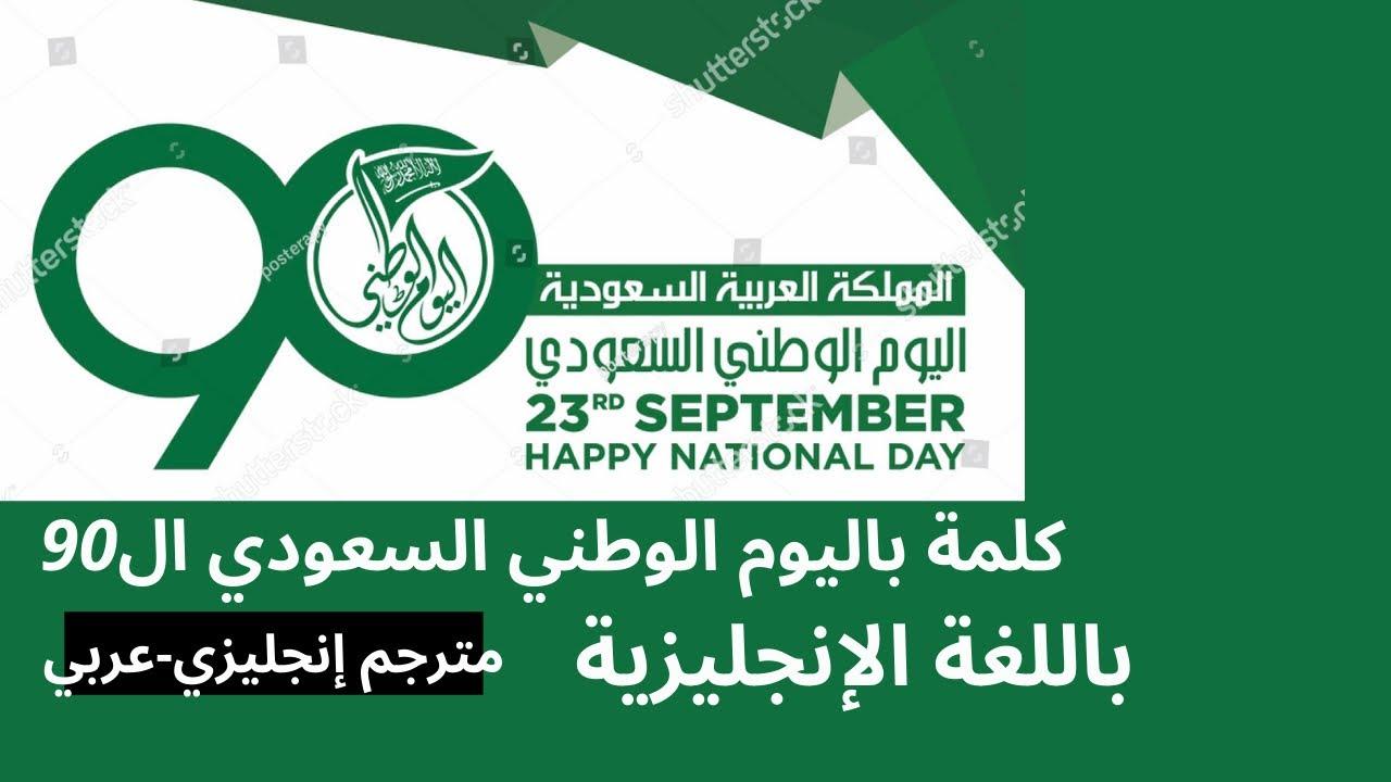 مقطع عن رؤية 2030 بالانجليزي I اليوم الوطني السعودي 90 مقطع انجليزي مترجم Youtube