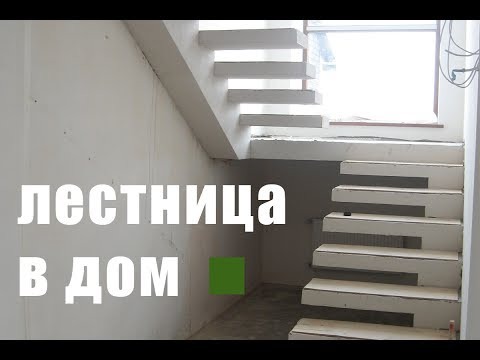 Бетонные лестницы. Бетонные лестницы на смещенном косоуре. Concrete stairs. Staircases