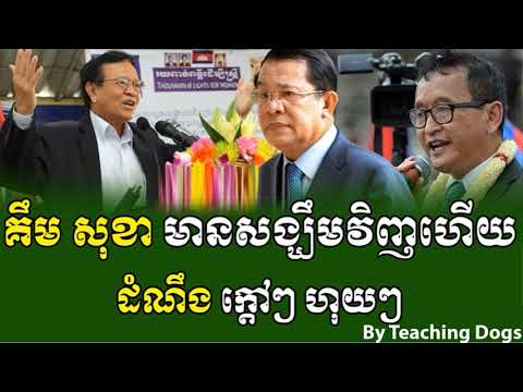 Khmer Hot News RFA Radio Free Asia Khmer Morning Wednesday 09/13/2017