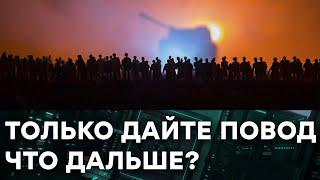 ИМ НУЖЕН ПОВОД? Россия нагнала ОГРОМНОЕ количество ВОЙСК к границам Украины и ЖДЕТ