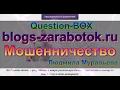Обзор сайта blogs-zarabotok.ru | Заработок на блогах мошеннический сайт | Question-BOX