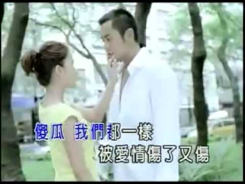 Wen Lan温岚 - 傻瓜 Sha Gua