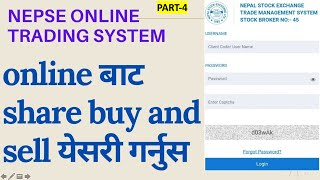 how to buy aฑd sell share with Nepse online trading system?/NEPSE ONLINE TRADING SYSTEM || PART-4