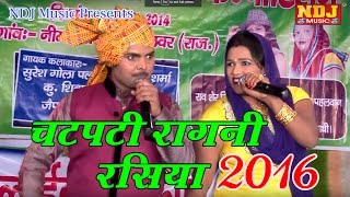 Nonstop Stage Haryanvi Ragni 2016 |चटपटी रागनी रसिया ।Latest Ragni 2016 |Ragni Dance 2016 |NDJ Music