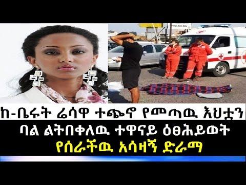 Touching Ethiopian Radio Drama
