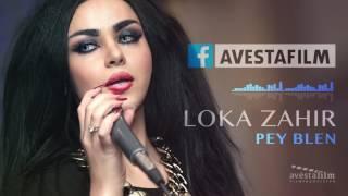 Loka Zahir لوكه زاهير Live Pey Blen 2017 پێی بڵێن HD