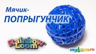 Мячик-ПОПРЫГУНЧИК из резинок Rainbow Loom Bands. Урок 166