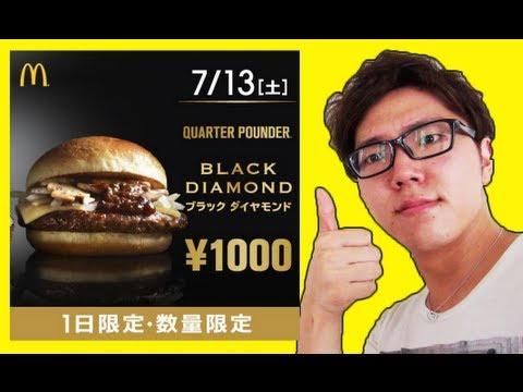 一日限定『ブラックダイヤモンド』1000円バーガー食べてみた!