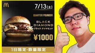 一日限定『ブラックダイヤモンド』1000円バーガー食べてみた! thumbnail