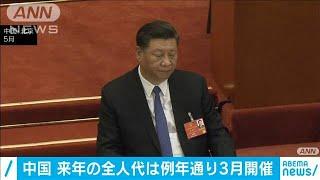 中国の全人代 来年は例年通り北京で3月開催へ(2020年12月27日) - YouTube