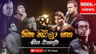 Top 10 Sinhala Songs (Acoustic) | හිත පරණ මතක අතර අතරමං කරන සුපිරිම ගීත 10ක්