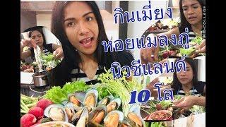 องหญิงเทย กินเมี่ยงหอยแมลงภู่ นิวซีแลนด์ 10 โล กินที่นิวซีแลนด์ แซ่บแบบสุด