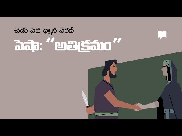 పద ధ్యానం: పెషా-అతిక్రమం Pesha-Transgression