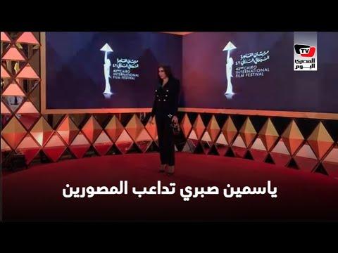 """ياسمين صبري لأحد المصورين: محدش يحط الـ""""وتر مارك"""" علي وشي"""