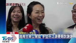 越南台商公開挺 李佳芬泛淚哽咽說謝謝
