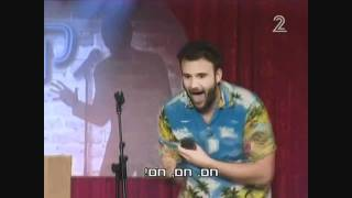 ירון ברלד קומדי בר [HD]