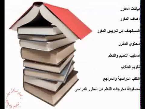 توصيف مقرر دراسي course specification
