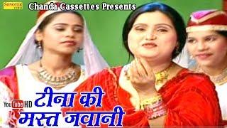 टीना परवीन की मस्त जवानी || Teena Parveen Ki Mast Jawani || Super Hit Qawwali Muqabla