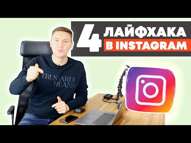 4 Крутых Лайфхака в Instagram