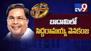 Siddaramaiah trails in Badami || Karnataka election results - TV9