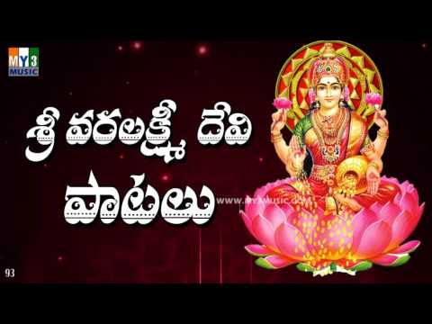 MOST POPULAR VARA LAKSHMI DEVI SONGS | LAKSHMI DEVI SONGS  BHAKTHI SONGS