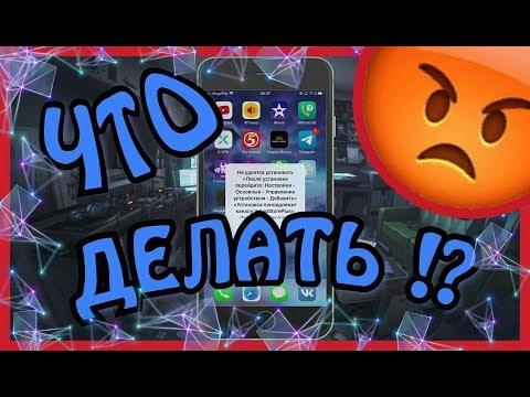 НЕ УДАЕТСЯ УСТАНОВИТЬ ПОВТОРИТЕ ПОПЫТКУ ПОЗЖЕ НА IPHONE