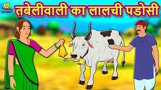 गाय के गले में घंटी - Hindi Kahaniya for Kids | Stories for Kids | Moral Stories | Koo Koo TV Hindi