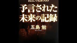 【紹介】H G ウェルズの予言された未来の記録 (五島勉)