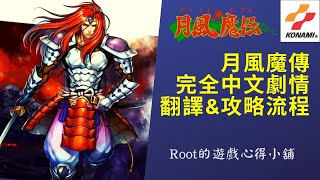 【Root】月風魔傳 (月風魔伝) – 完全中文劇情翻譯&攻略流程 (Long Play)【FC/NES】