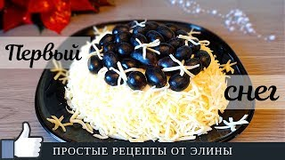 Салат ❄️ ПЕРВЫЙ СНЕГ ❄️ Отличный рецепт на НОВЫЙ ГОД!